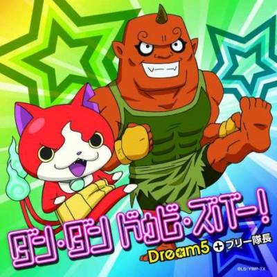 Dream5+ブリー隊長の「ダン・ダン ドゥビ・ズバー!」(初回生産盤)