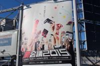 『闘会議2015』フォトレポート