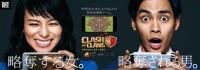 オンラインゲーム『クラッシュ・オブ・クラン』新CMに出演する柴咲コウと柳楽優弥