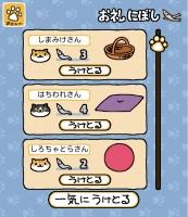 訪れた猫からはお礼がもらえる。お礼のにぼしを使ってアイテム獲得