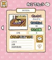 庭先に訪れた猫はアルバムに記録される