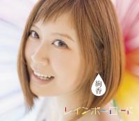 絢香のアルバム『レインボーロード 』【CD3枚組】