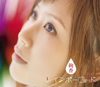 『レインボーロード 』【CD3枚組+DVD ファンクラブ盤】