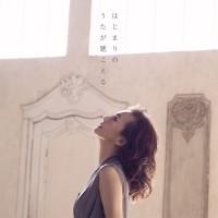 華原朋美のシングル「はじまりのうたが聴こえる」【初回限定盤】