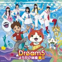 Dream5のシングル「ようかい体操第二」【CDのみ】