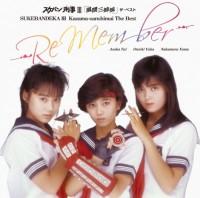 スケバン刑事IIIの主題歌・挿入歌CD『風間三姉妹 ザ・ベスト -Re Member-』ジャケット写真
