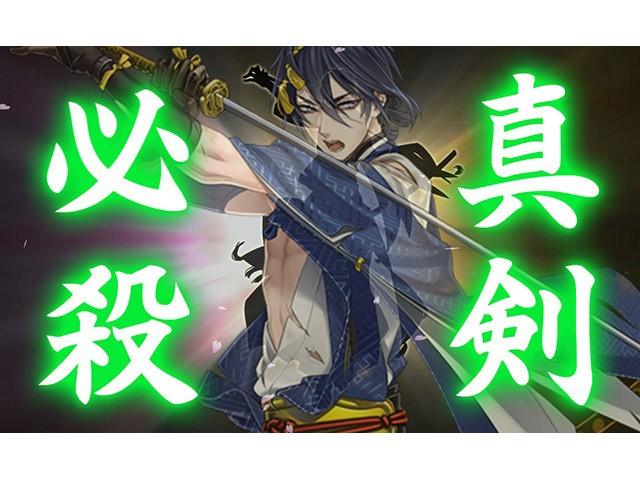 日本の名刀を擬人化し大ブームを巻き起こしている『刀剣乱舞』