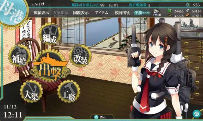 戦艦が美少女に擬人化した『艦隊これくしょん』