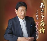 三保ヶ関部屋所属の大相撲元力士・元親方で歌手の増位山太志郎の「あき子慕情」