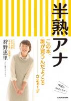 狩野恵里アナの初エッセイ『半熟アナ』(KADOKAWA刊)