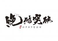 2016年 AFC CHAMPIONS LEAGUEの公式ロゴ「絶対突破」/書家・前田鎌利
