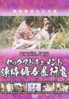 高橋恵子『連続婦女暴行魔』