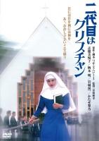 志穂美悦子『二代目はクリスチャン』