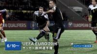 WOWOWのCM「UEFA EURO 2016 マルシェ」篇