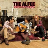 THE ALFEEのシングル「今日のつづきが未来になる」