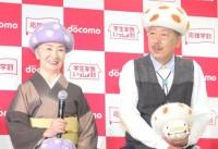 "NTTドコモの新CM""ドコモ田家""ファミリーに出演する(左から)藤村志保、岸部一徳"
