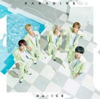 Da-iCE「パラダイブ」(初回盤A)発売中