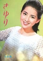 アルバム『吉永小百合よみがえる歌声 この道は長いけど歩きながらゆこう』ブックレットのお宝写真