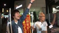 『笑ってコラえて!20周年記念4時間スペシャル!』所ジョージと佐藤栞里