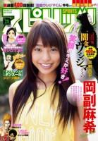 『週刊ビッグコミックスピリッツ』25号の表紙に登場する岡副麻希
