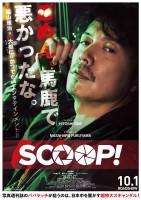 糸井重里氏が10年ぶりに映画ポスターのキャッチコピーを書き下ろした