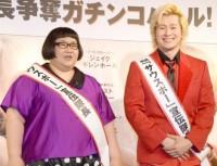 メイプル超合金の(左から)安藤なつ、カズレーザー  (C)ORICON NewS inc.