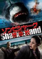 『ゾンビシャーク 感染鮫』