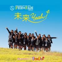 Fun×Fam シングル「未来Yeah!」(山 マウンテン盤)