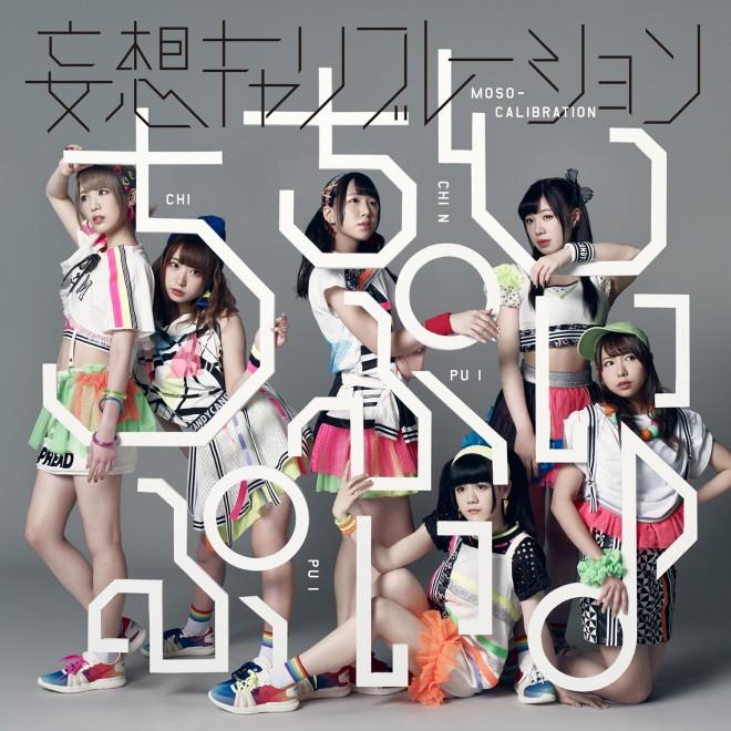 妄想キャリブレーション シングル「ちちんぷいぷい♪」初回盤