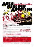 『AREA CIRCUIT AUDITION in 北海道』