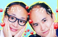 トレンディエンジェル・斎藤司が出演する文字入力アプリ「Simeji」新CMカット