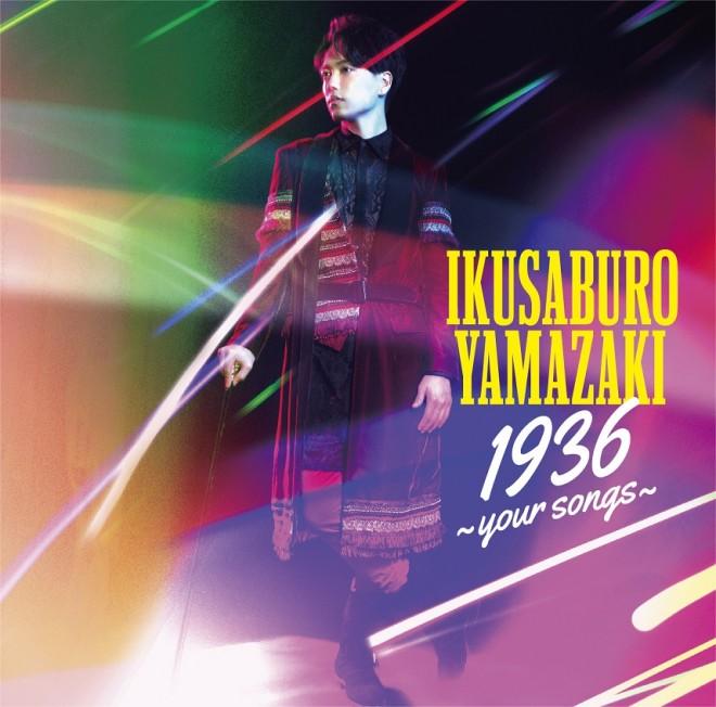 カバーアルバム『1936 〜your songs〜』(初回盤)