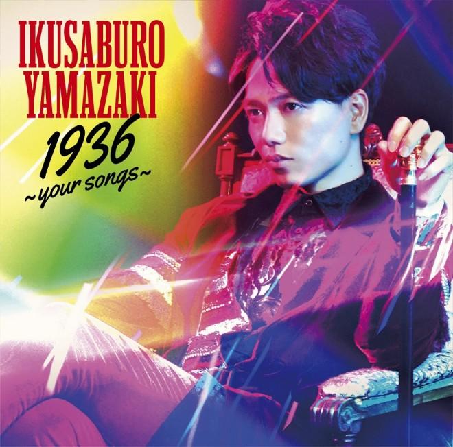 カバーアルバム『1936 〜your songs〜』(通常盤)