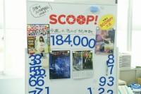 劇中カット(C)2016映画「SCOOP!」製作委員会