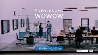 「WOWOW好きな親子」新CM「スター・ウォーズ」篇