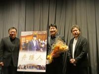 『弁護人』初日舞台あいさつに登壇したチェ・ジェウォンプロデューサー、ソン・ガンホ、是枝裕和監督