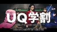 JKになる三女篇(2/1〜3/10オンエア)/『UQモバイル』CM