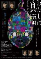ミュージカル『わたしは真悟』ポスター