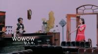 吉田羊と小松菜奈が共演のWOWOW新CMカット