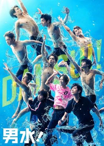 2.5次元舞台のトップスターがキセキの勢揃い!!のドラマ『男水!』 (C)男水!製作委員会
