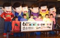 舞台『おそ松さん on STAGE〜SIX MEN'S SHOW TIME〜』制作発表記者会見に出席した(前列左から)高崎翔太、柏木佑介、植田圭輔、北村諒、小澤廉、赤澤遼太郎、(後列左から)おそ松、カラ松、チョロ松、一松、十四松、トド松 (C)ORICON NewS inc.