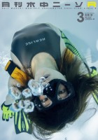 『月刊水中ニーソR』2017年3月号表紙