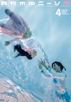『月刊水中ニーソR』2017年4月号表紙