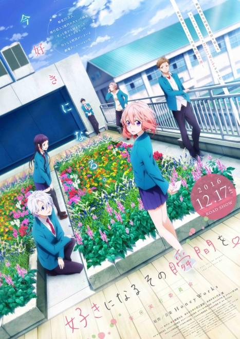 17年12月公開 映画『好きになるその瞬間を。〜告白実行委員会〜』