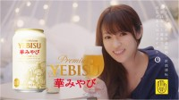 サッポロビール『ヱビス 華みやび』新CMに出演している深田恭子