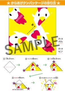 カンタンにからあげクンパッケージが作れちゃう折り紙も印刷できる