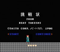 『たけしの挑戦状』(C)TAITO CORPORATION/ビートたけし 1986, 2017 ALL RIGHTS RESERVED.