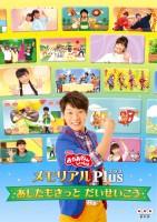 DVD『NHK「おかあさんといっしょ」メモリアルPlus 〜あしたもきっと だいせいこう〜』