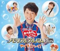 CD『NHK「おかあさんといっしょ」メモリアルアルバムPlus やくそくハーイ!』