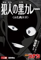 名探偵コナン 犯人の黒カレー(ぶた肉入り黒カレー)